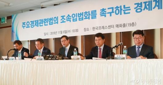 [사진]경제계, 주요 경제관련법 조속 입법 촉구