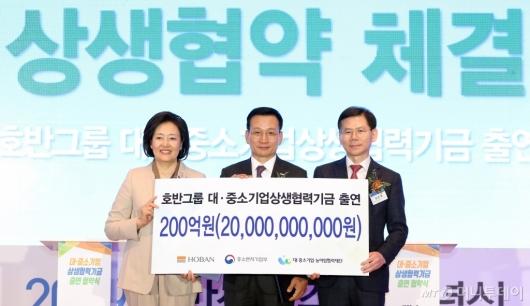 [사진]호반그룹, 대·중소기업 상생협력기금 출연