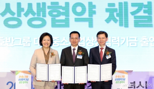 [사진]대·중소기업 상생협력기금 출연 협약식