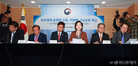 [사진]정부, 고교서열화 해소 및 일반고 교육역량 강화 방안 발표