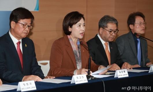 [사진]유은혜 '자사고·외고, 2025년 일반고 일괄 전환'