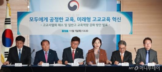 [사진]정부, 고교서열화 해소 방안 발표...'외고·자사고 2025년 일반고 전환'