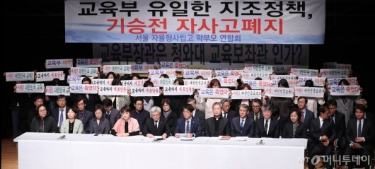 [사진]기자회견 연 서울자사고 학부모-교장 연합회