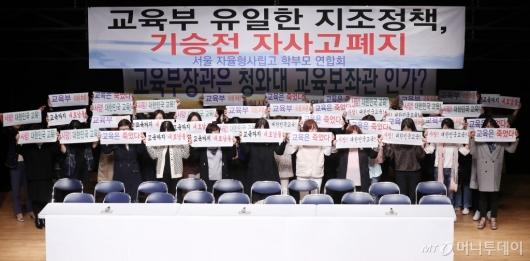 [사진]교육부 자사고 폐지 발표 규탄
