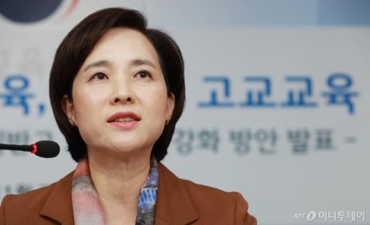 [사진]유은혜 '외고·자사고·국제고, 2025년 일반고 전환'
