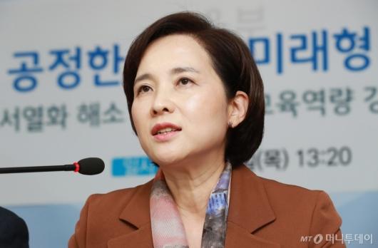 [사진]고교서열화 해소 방안 발표하는 유은혜 부총리