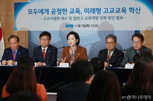 [사진]정부 '외고·자사고·국제고, 2025년 일반고 일괄 전환'