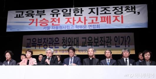 [사진]교육부 자사고 폐지 규탄 기자회견