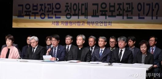 [사진]'자사고 일괄폐지' 규탄하는 서울자사고연합회