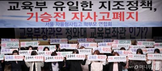 [사진]학부모연합회 '자사고 일괄폐지' 반발