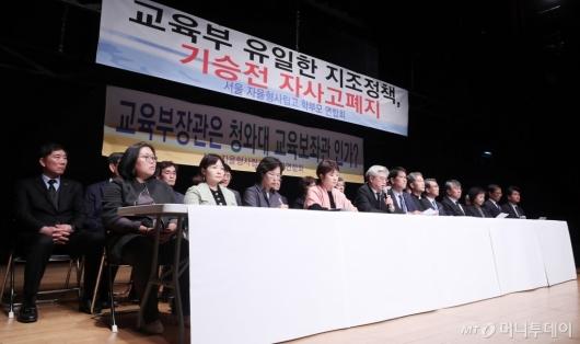 [사진]교육부 규탄 기자회견 연 서울자사고 학부모-교장 연합