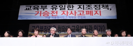 [사진]한자리에 모인 서울자사고 학부모-교장 연합회