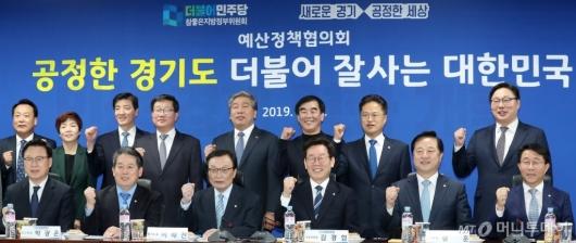 [사진]경기도 예산정책협의회