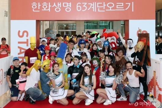 [사진]'제17회 한화생명 63계단오르기' 개최