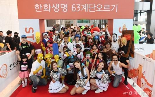 [사진]한화생명, 제17회 63계단 오르기 대회 개최