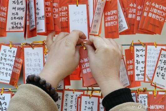 [사진]'수능 대박 응원합니다'
