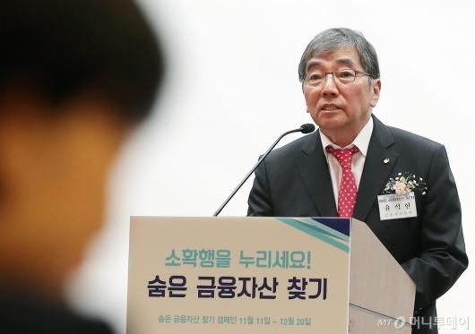 [사진]윤석헌 금감원장 '숨은 돈 찾으세요'