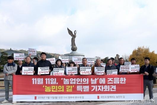 [사진]농민의 길 'WTO개도국 지위 포기선언 원천무효'