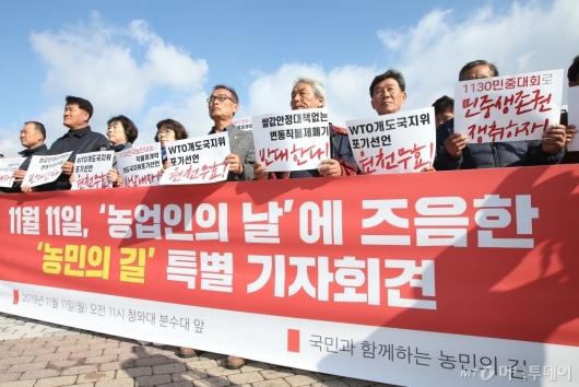 [사진]농민의 길 'WTO개도국 지위 포기는 농민을 죽이는 행위'