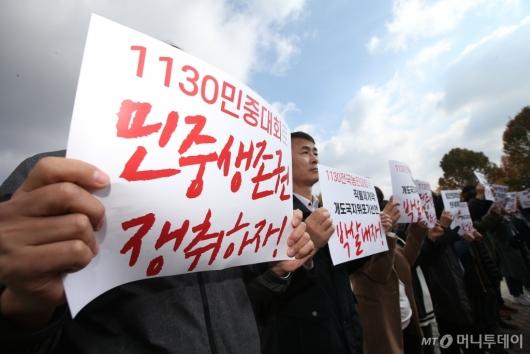 [사진]농민의 길 'WTO 개도국 지위 포기 철회 촉구'