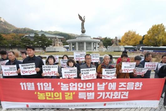 [사진]농민의 길 'WTO개도국 지위 포기 원천무효'