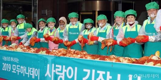 [사진]하나금융그룹, 2019 모두하나데이 캠페인 개최