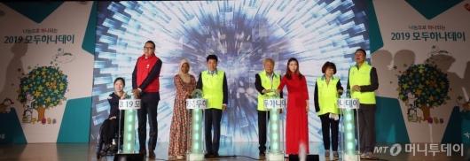 [사진]'2019 모두하나데이 캠페인'