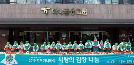 [사진]'2019 모두하나데이 캠페인' 개최