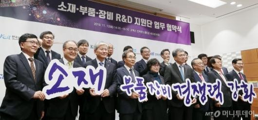 [사진]'소재·부품·장비 국산화를 위해'