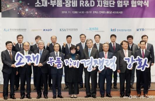 [사진]소재·부품·장비 경쟁력 강화를 위해!