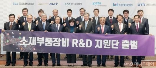 [사진]소재·부품·장비 R&D 지원단 출범