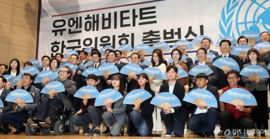 [사진]유엔 해비타트 한국위원회 출범