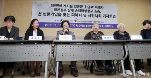 [사진]첫 변론기일 맞아 기자회견하는 위안부 피해자 할머니들