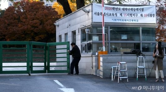 [사진]'고사장 문 닫습니다'