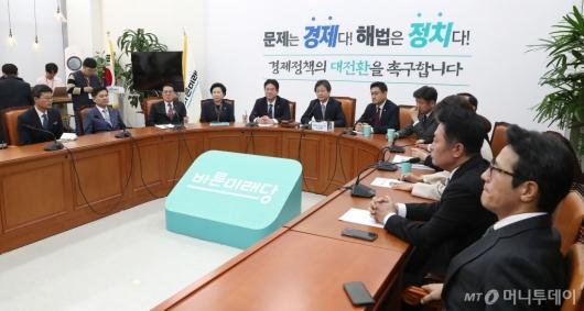 [사진]변혁 회의