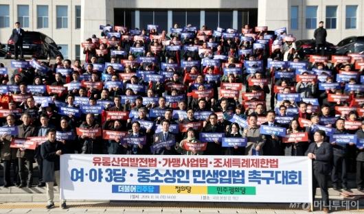 [사진]중소상인 민생입법 촉구대회