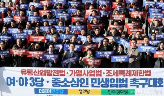 [사진]여야3당-중소상인 민생입법 촉구대회