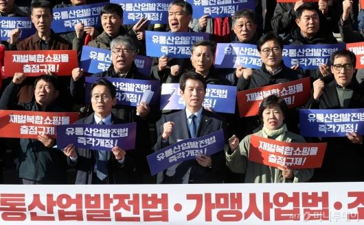 [사진]유통산업발전법 등 민생입법 촉구대회