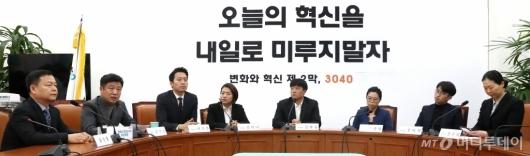 [사진]변혁 신당기획당 첫 회의