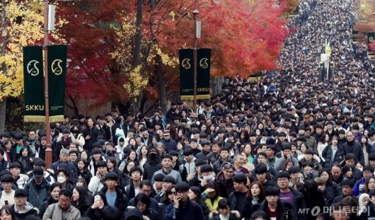 [사진]'논술고사 마친 많은 학생들'