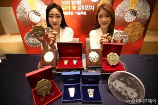 [사진]2020 경자년 쥐의 해 십이간지 기념메달·기념주화 출시