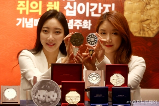 [사진]경자년 앞두고 아홉번째 출시된 십이간지 기념메달