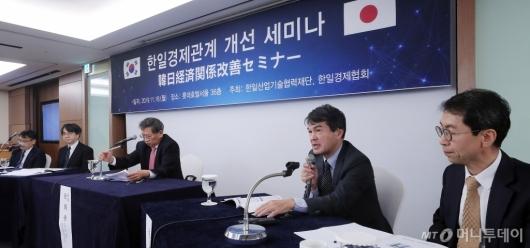 [사진]한일경제관계 현황 및 개선 대응은?