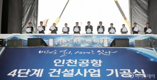 [사진]인천공항 4단계 건설사업 기공식