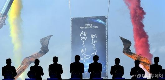 [사진]'인천국제공항 4단계 건설사업' 기공식