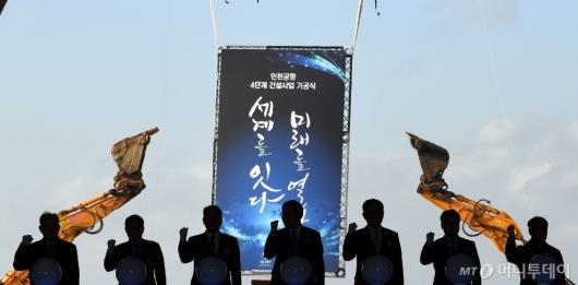 [사진]'세계를 잇다, 미래를 열다'