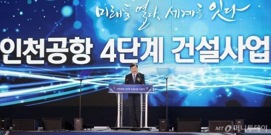 [사진]구본환 사장 '인천공항 4단계 건설사업 시작합니다'