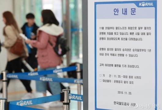 [사진]파업 안내문 붙은 서울역