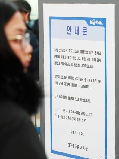 [사진]파업 안내문 게시된 서울역