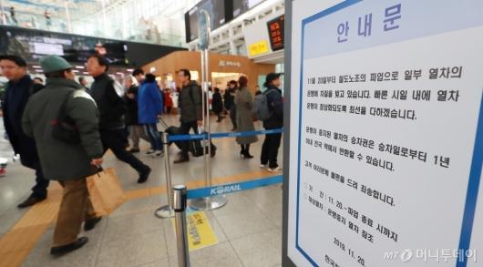 [사진]철도파업 안내문 붙은 서울역